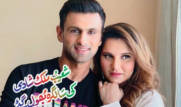 Shoaib Malik Forgot His Wedding Anniversary