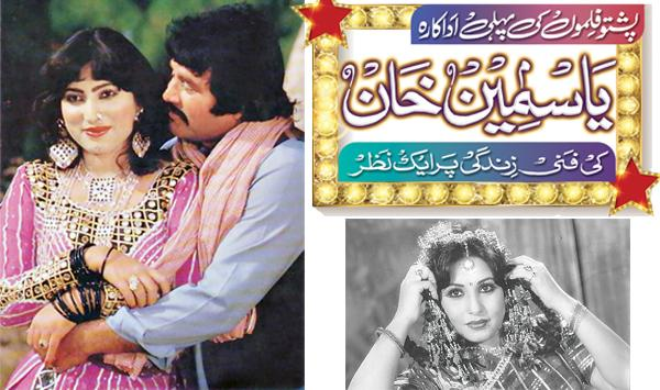 A Look At The Artistic Life Of Yasmeen Khan The First Actress Of Pashto Films