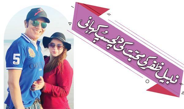 An Interesting Love Story Of Nabil Zafar