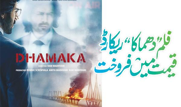 The Movie Dhamaka Sold At A Record Price