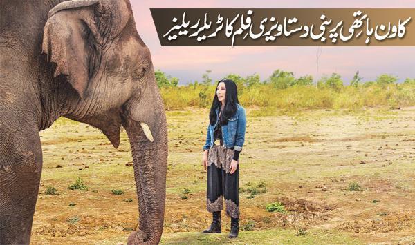 Documentary On Kaun Elephant Trailer Released