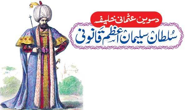 Tenth Ottoman Caliph Sultan Suleiman The Magnificent