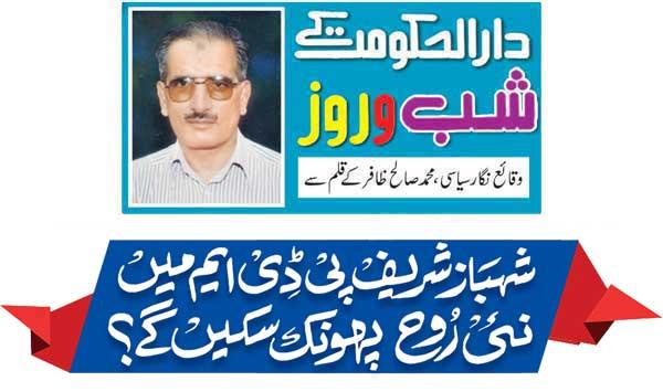 Will Shahbaz Sharif Be Able To Breathe New Life Into Pdm