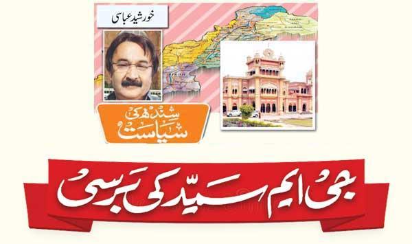 Gm Syeds Death Anniversary