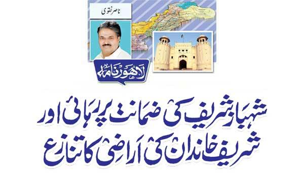 Release On Bail Of Shahbaz Sharif And Land Issue Of Sharif Family