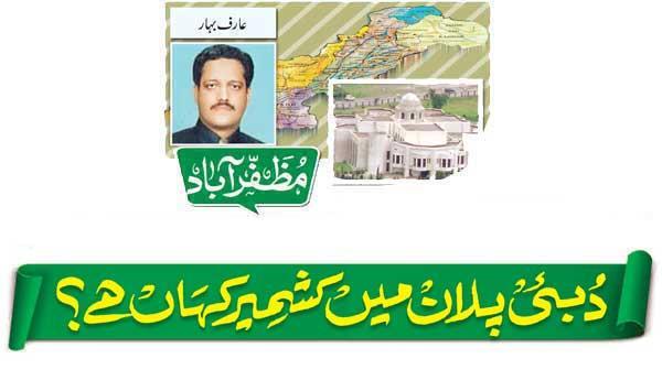 Where Is Kashmir In Dubai Plan