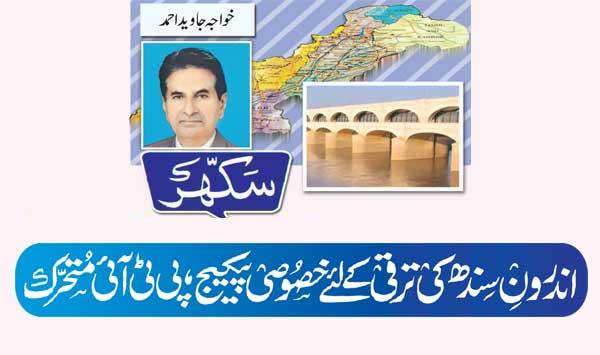 Special Package For Development Of Inner Sindh Pti Mobilized