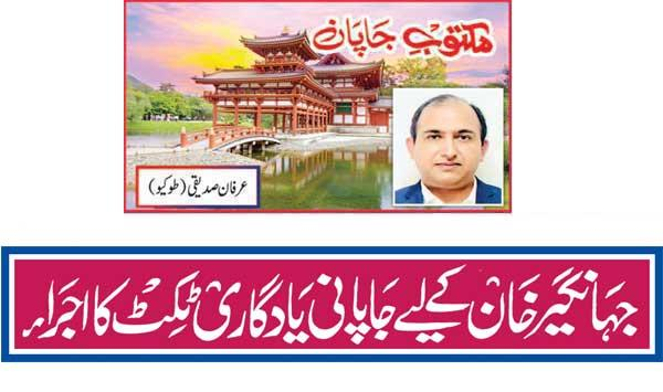 Issuance Of Japanese Commemorative Ticket For Jahangir Khan