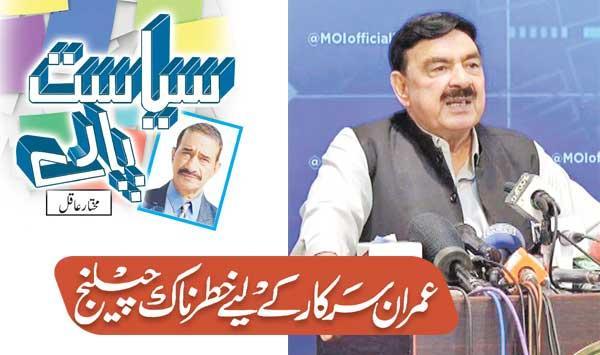 Dangerous Challenge For Imran Sarkar