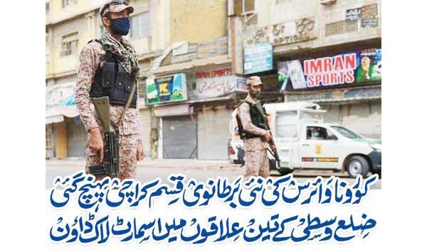 New British Strain Of Corona Virus Reaches Karachi