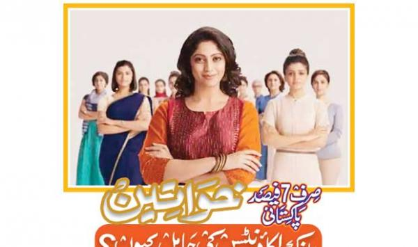 Why Only 7 Of Pakistani Women Have Bank Accounts