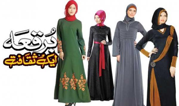 The Burqa Is A Culture