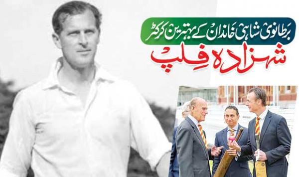 Prince Philip The Best Cricketer Of The British Royal Family