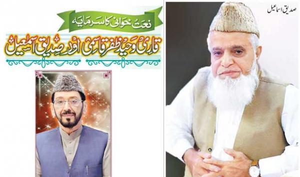 The Capital Of Naat Khawani Is Qari Waheed Zafar Qasmi And Siddique Ismail