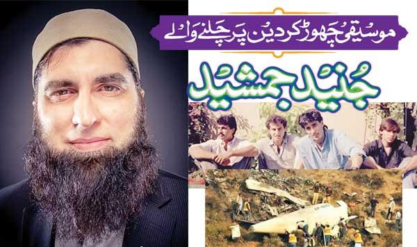 Junaid Jamshed Who Left Music And Followed Religion