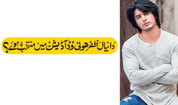 Daniel Zafar Selected In Hollywood Audition