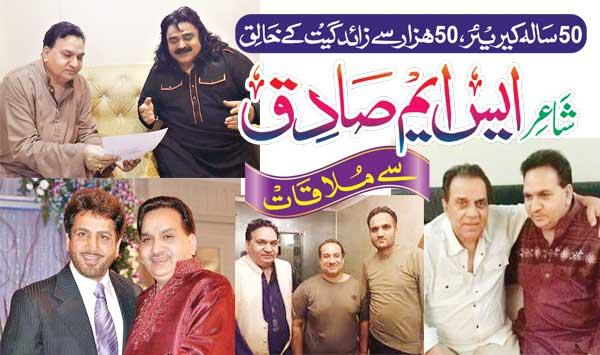 50 Years Of Career Meeting With Sm Sadiq The Creator Of More Than 50000 Songs