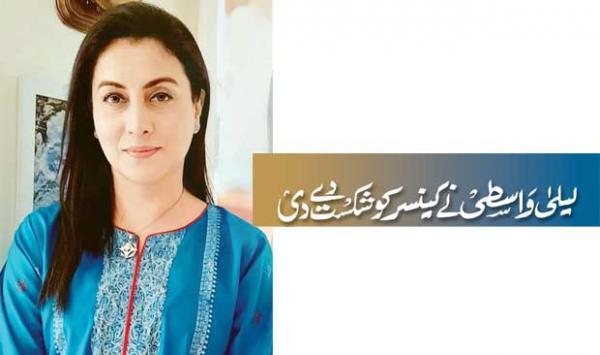 Leila Wasti Defeated Cancer