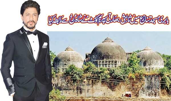 Arbitration In Babri Masjid Dispute Indian Supreme Court Contacted Shah Rukh Khan