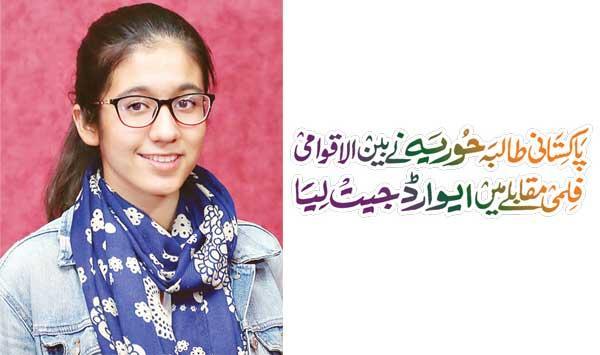 Pakistani Student Hurriya Wins Award At International Film Competition