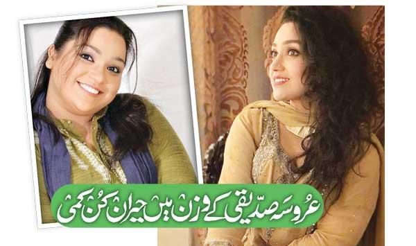 Surprising Weight Loss Of Arusa Siddiqui