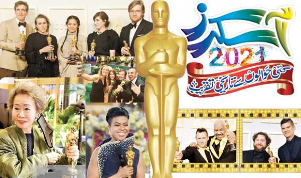 Oscars 2021 A Historic Event In Many Respects
