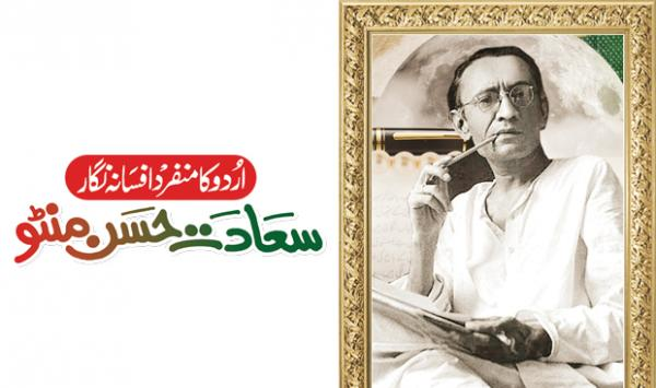 Unique Urdu Fiction Writer Saadat Hassan Manto