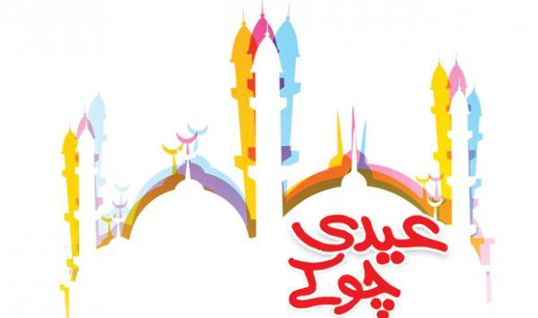 Eid Squares