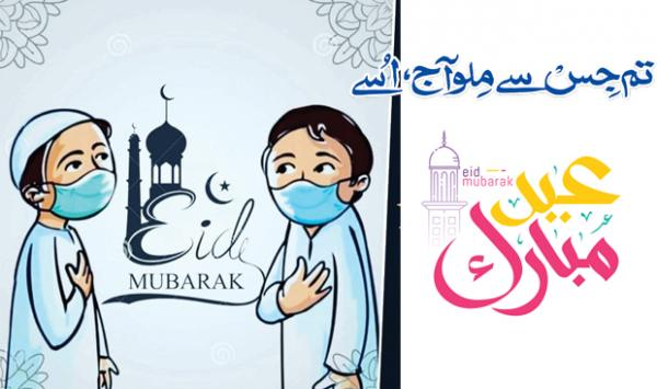 Happy Eid To Whoever You Meet Today