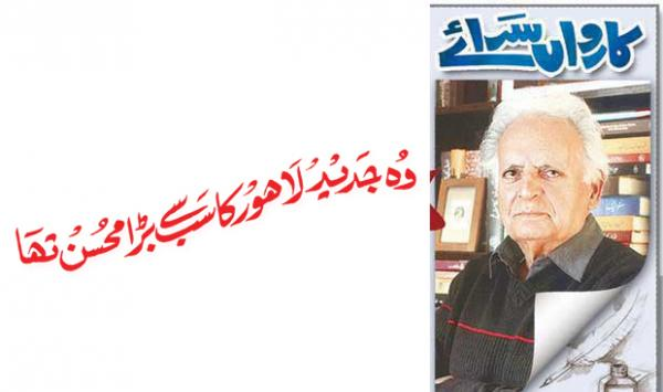 He Was The Greatest Benefactor Of Modern Lahore