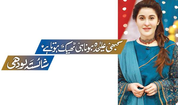 Its Okay To Be Separated Sometimes Shaista Lodhi