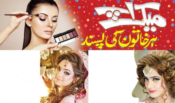 Makeup Every Womans Choice