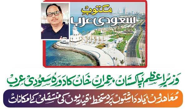 Prime Minister Of Pakistan Imran Khans Visit To Saudi Arabia