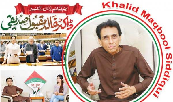 Mqm Pakistan Convener Dr Khalid Maqbool Siddiqui