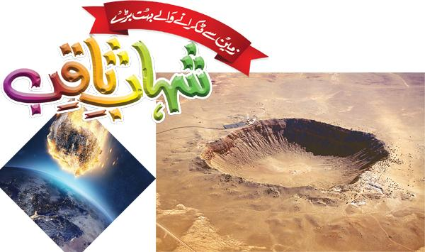 Huge Meteorites Hitting The Ground