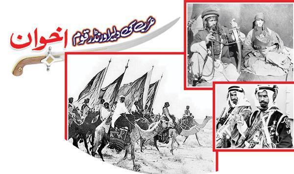 Brave And Fearless Arab Nation Brotherhood