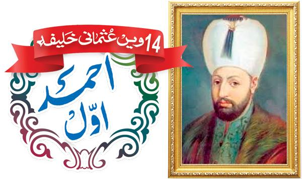 Ahmed I The 14th Caliph Of The Ottoman Empire