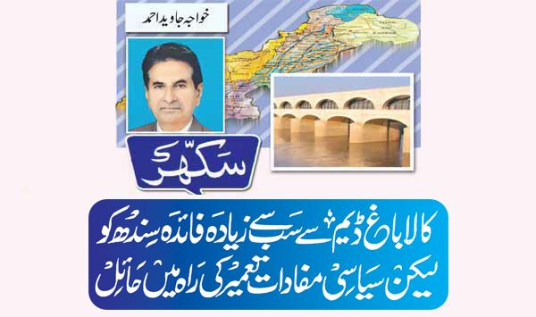 Kala Bagh Dam Benefits Sindh The Most But Hinders Political Interests