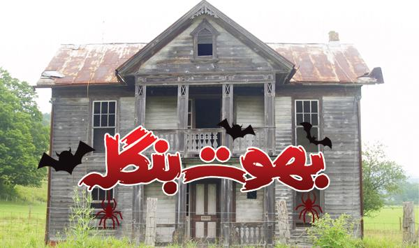 Ghost Bungalow