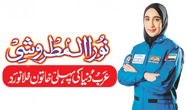 Nur Al Matrushi The First Female Astronaut In The Arab World