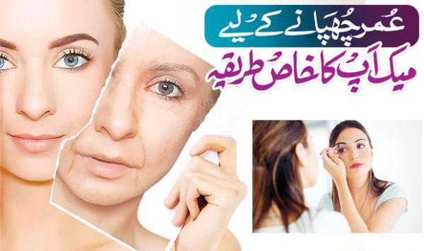 Special Make Up Method To Hide Age