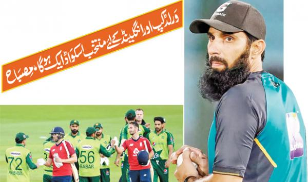 The Squad For The World Cup And England Will Be One Misbah