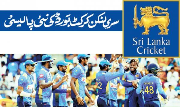 New Policy Of Sri Lanka Cricket Board