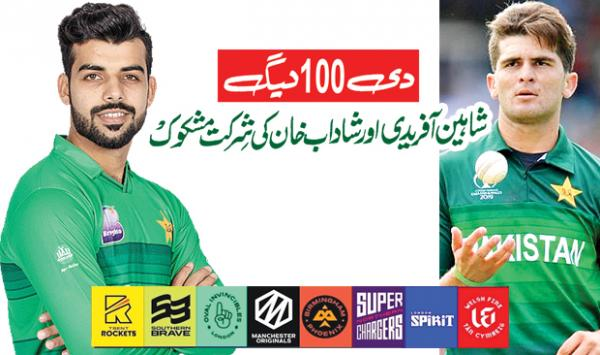 The Participation Of The 100 League Shaheen Afridi And Shadab Khan Is Doubtful