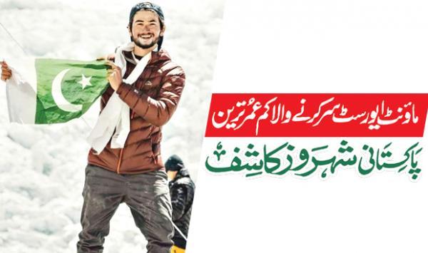 The Youngest Pakistani To Climb Mount Everest Is Shahrooz Kashif
