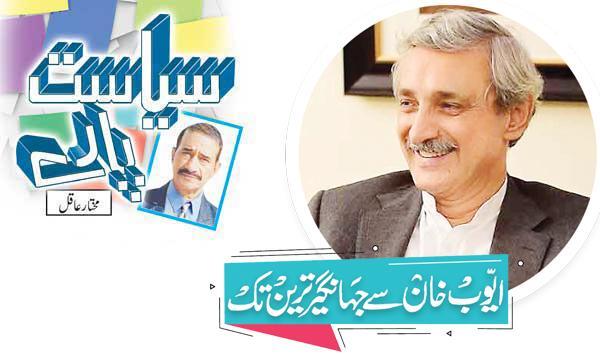 From Ayub Khan To Jahangir Tareen