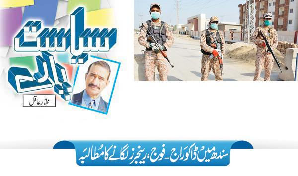 Demand For Establishment Of Dacoit Rule Army And Rangers In Sindh