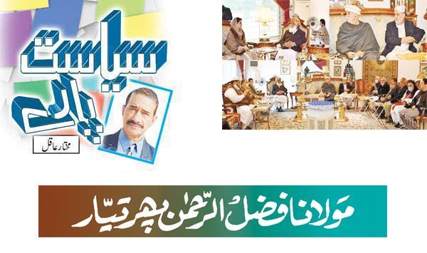 Maulana Fazlur Rehman Ready Again