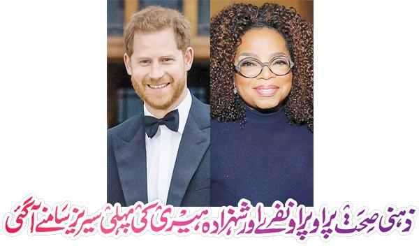 Oprah Winfrey And Prince Harris First Series On Mental Health Came Out