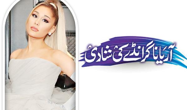Ariana Grandes Wedding